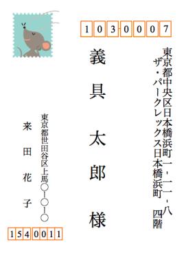 白舟書体年賀状フォント