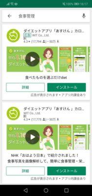 ▲Google Play(「食事管理」で検索)