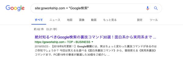Google 裏技