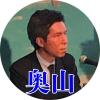 奥山晶二郎(朝日新聞withnews編集長)