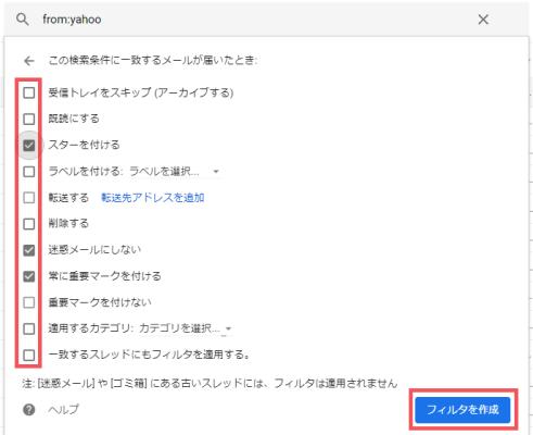 Gmailフィルタ設定