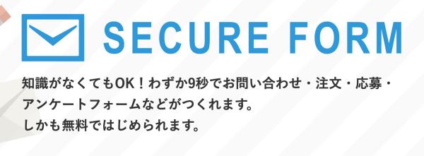 アンケート作成無料10