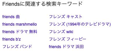 Friends関連ワード