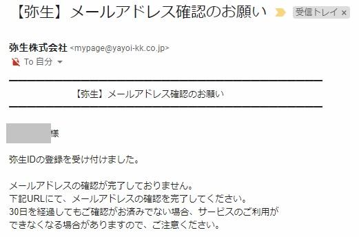 misocaメールアドレスの確認