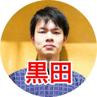 黒田剛司さん