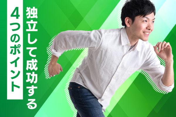 デザイナー_独立_成功ポイント