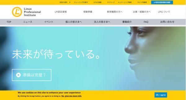 『Linux Professional Institute Japan』のTOPページ