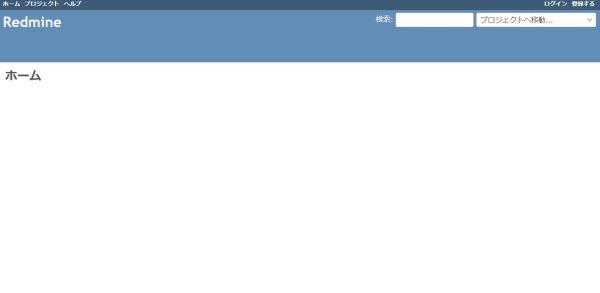 初めて開いたRedmineの画面イメージ