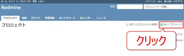 画面右上に表示される「新しいプロジェクト」をクリック
