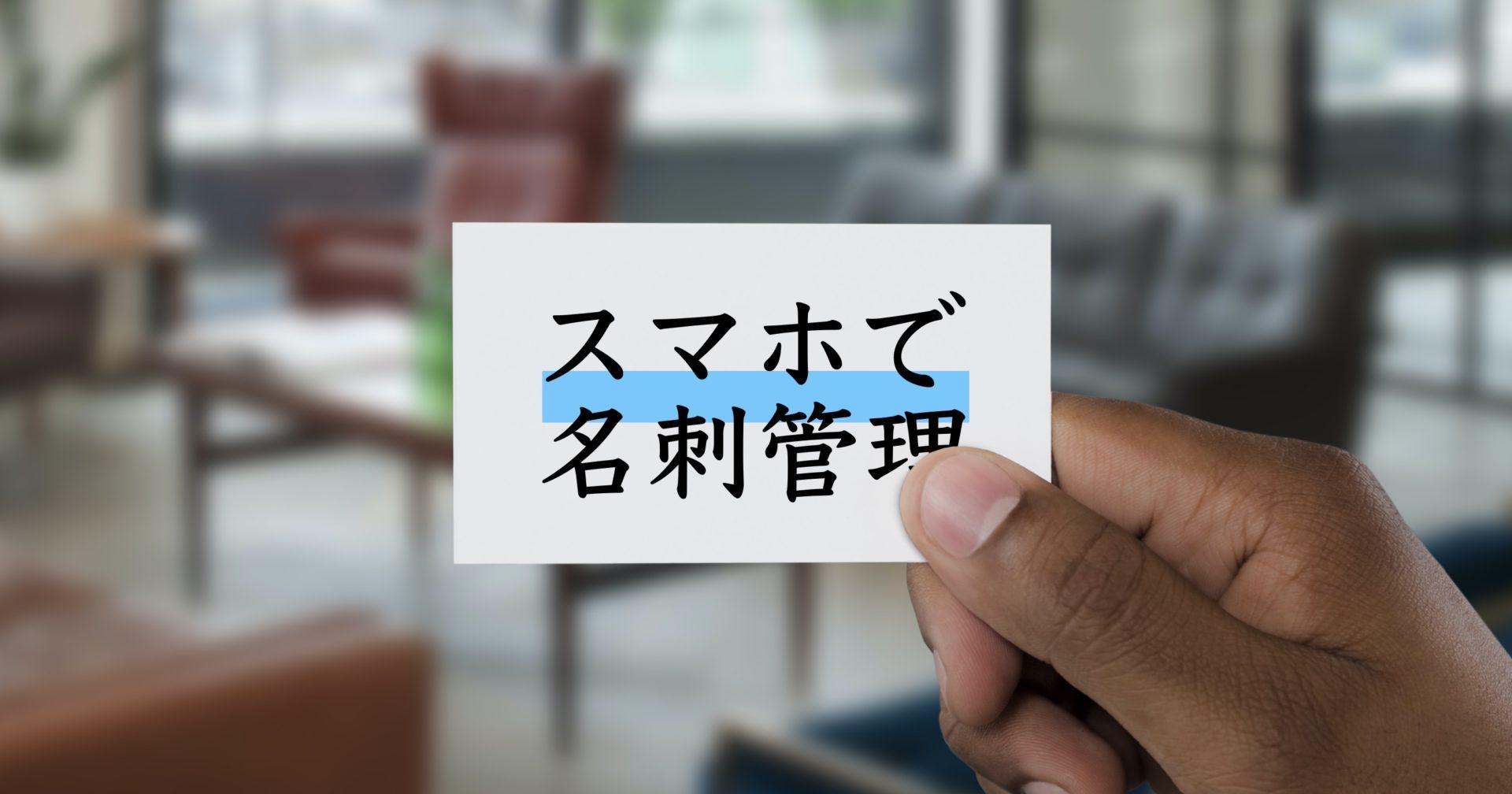 スマホで名刺管理できるアプリ