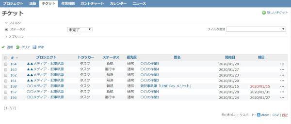チケット一覧の画面イメージ