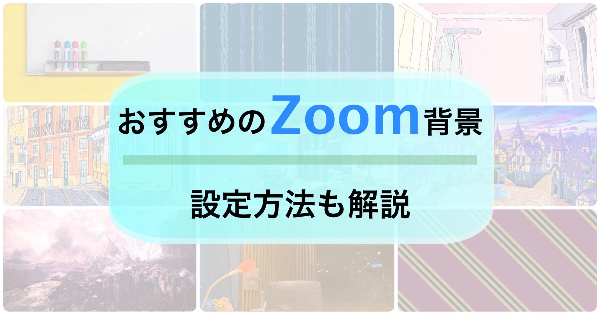 Zoom 背景