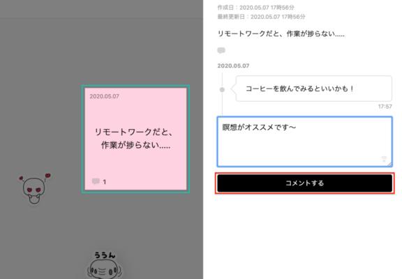 emol work悩み/コメント投稿方法
