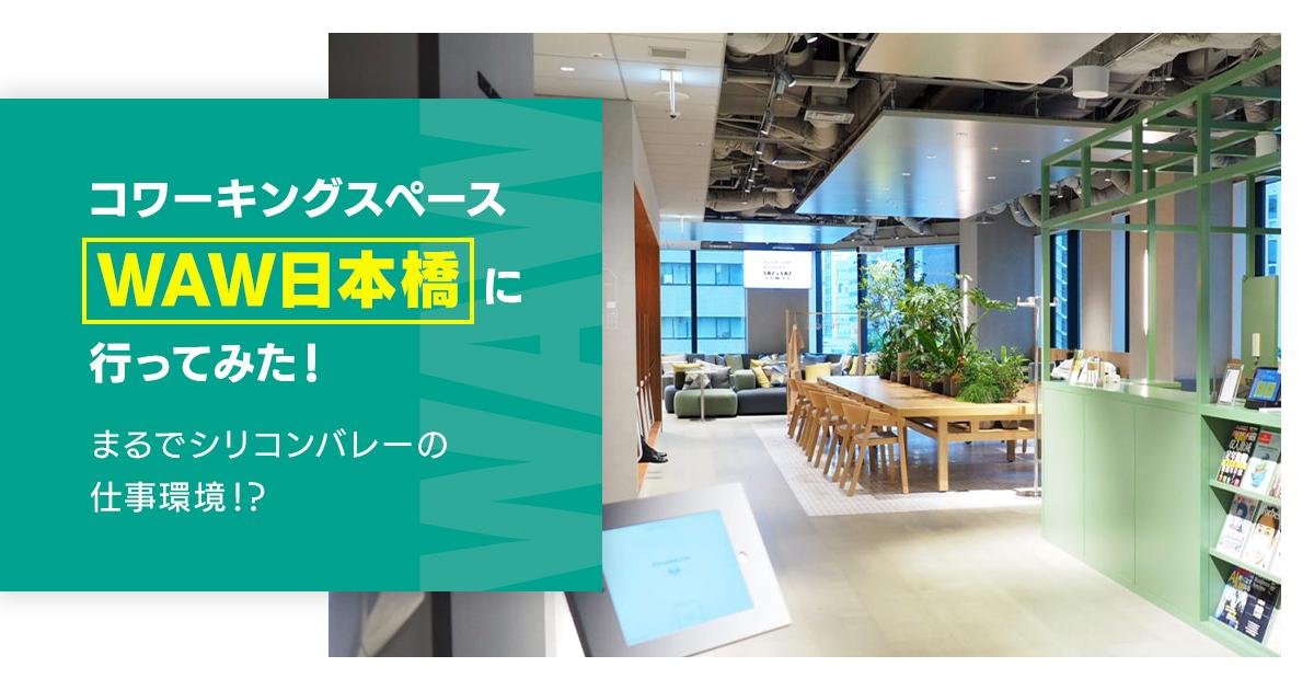 WAW日本橋(WORK AND WONDER 日本橋)シェアオフィス&コワーキングスペース