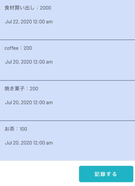 Bubble家計簿アプリ完成