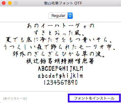 フォント 追加方法_03