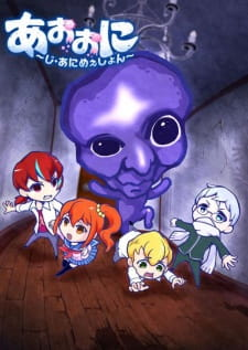 Assistir Ao Oni The Animation Episódio 10