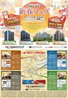グランドパレス穴生コアステーション 八幡西区・若松区 新春フェア