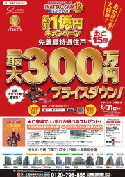 グランドパレスグランディオ高田_最大300万円プライスダウン!