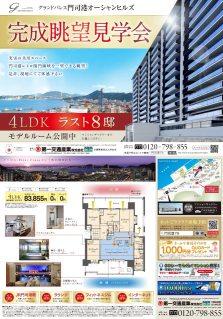 完成眺望見学会『4LDKラスト8邸』モデルルーム公開中!