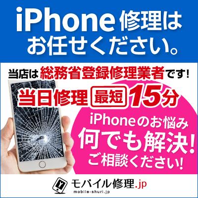モバイル修理.jp