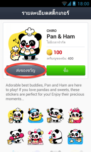 android-gift-line-sticker-01