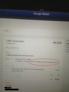 visa-google-wallet-account-suspended
