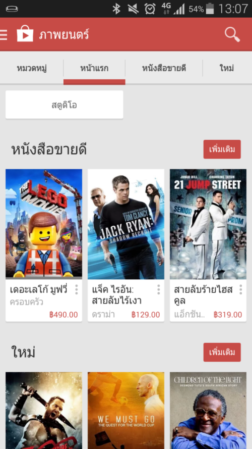 google play store movie