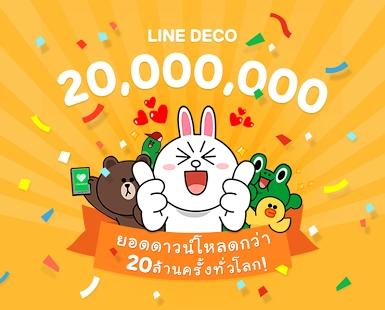 line-deco-20m