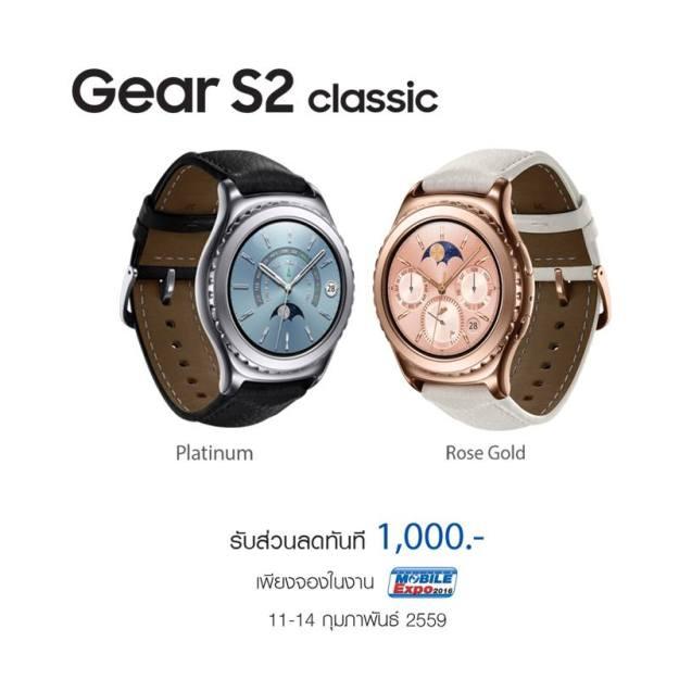 gear_s_classic