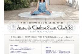 【福岡】8/1(水)オーラ&チャクラスキャンクラス1