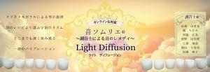 音ソムリエ Light Diffusion