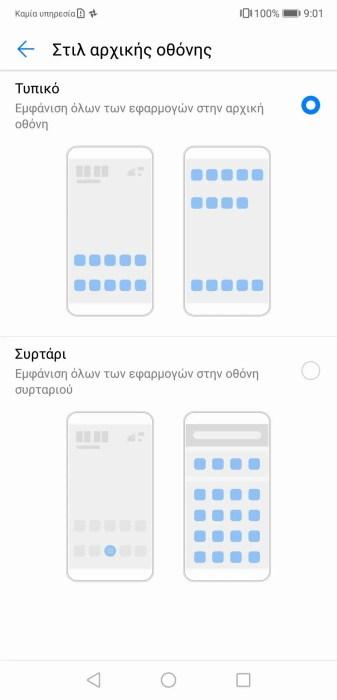 Huawei P20 Διάταξη αρχικής