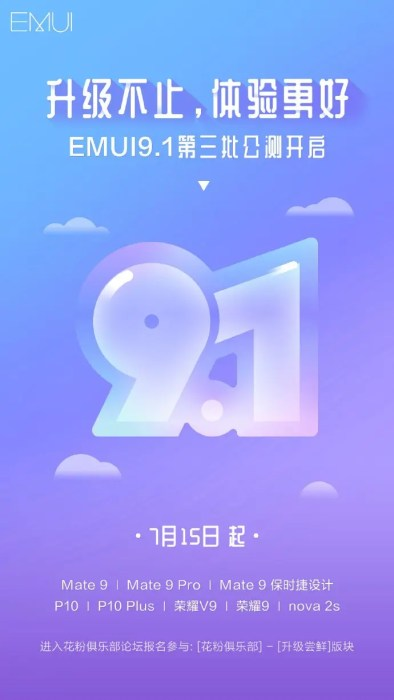 emui 9.1 beta