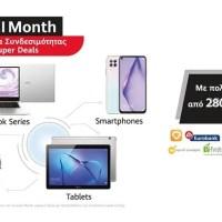 Huawei Month: smartphones και gadgets σε δυνατές τιμές!