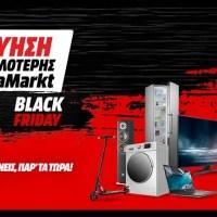 Black Friday 2020 με εγγύηση χαμηλότερης MediaMarkt τιμής