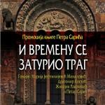 Промоција књиге Петра Сарића у Призрену