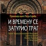 Promocija knjige Petra Sarića u Prizrenu