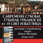 Трибина и промоција књиге на дан почетка бомбардовања