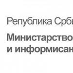 Ministarstvo kulture i informisanja raspisalo šest konkursa za projektno sufinansiranje medija