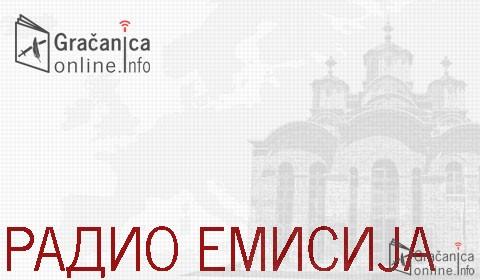 Интервју са Бранкицом Костић, директорком Народне библиотеке у Грачаници