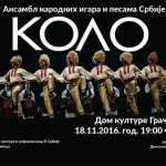 """""""Коло"""" игра у Грачаници"""
