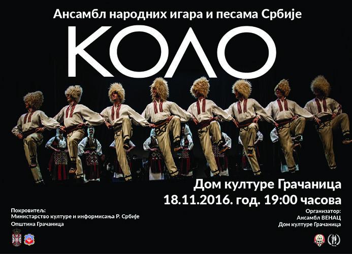 """Национални ансамбл народних песама и игара """"Коло"""""""