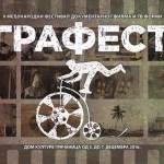 """Grafest 2016."": Ženski rukopis i pogled na dokumentarni film"