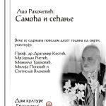 """""""Самоћа и сећање"""" књижевно вече посвећено Ацу Ракоћевићу"""