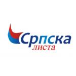 Srpska lista: Umesto što šalje kamione za slikanje Haradinaj da hitno povuče anticivilizacijske takse!