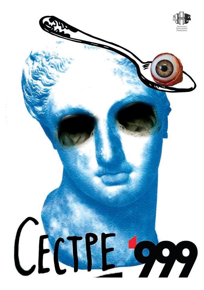 """Sestre """"'999"""", nova predstava Prištisnkog pozorišta sa sedištem u Gračanici"""