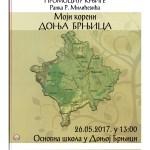 Промоција монографије о Доњој Брњици