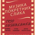 Вече филмске и класичне музике у Грачаници