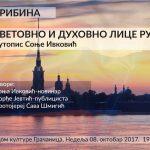 Tribina: Svetovno i duhovno lice Rusije